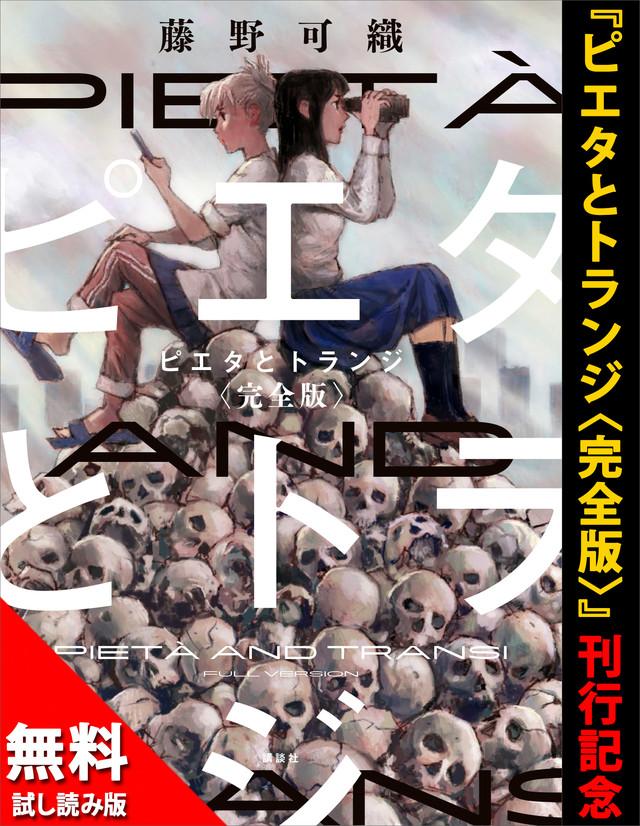 『ピエタとトランジ<完全版>』刊行記念 無料試し読み!