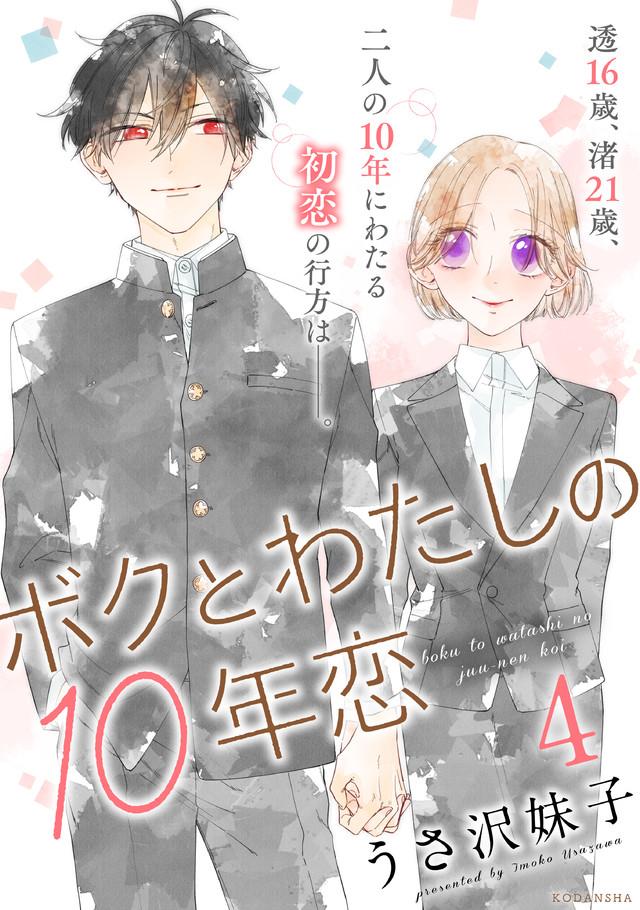 ボクとわたしの10年恋/4