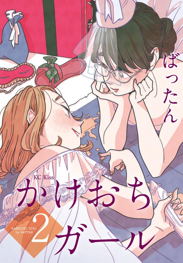 かけおちガール(2)
