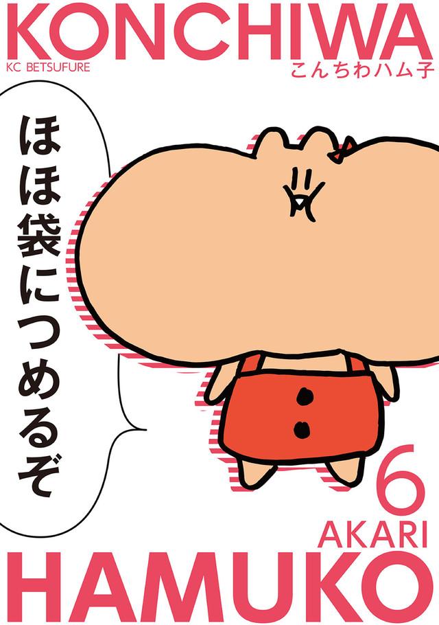 こんちわハム子(6)