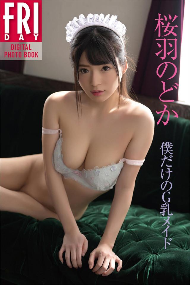 桜羽のどか「僕だけのG乳メイド」 FRIDAYデジタル写真集