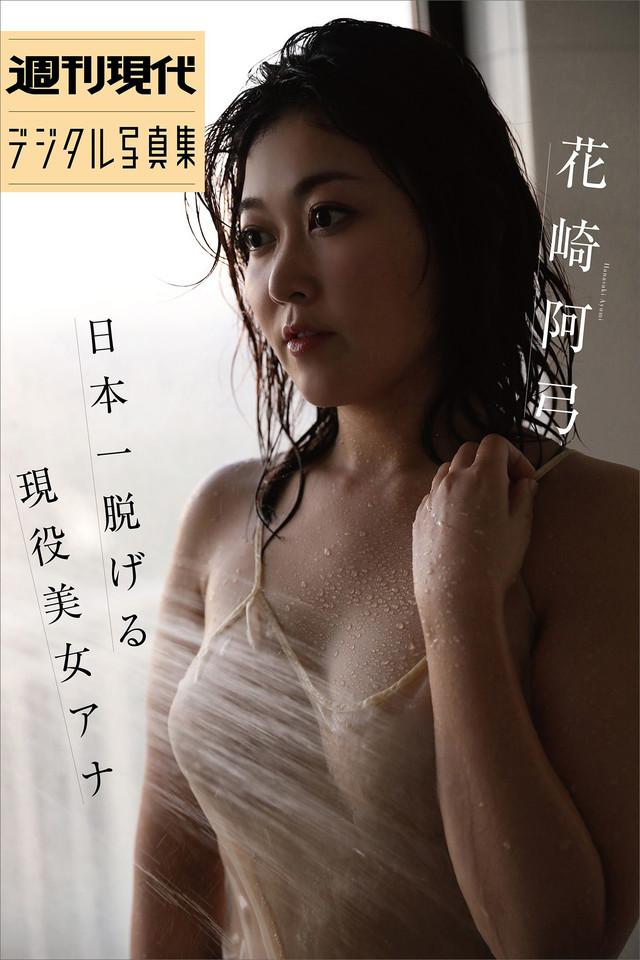 花崎阿弓「日本一脱げる現役美女アナ」週刊現代デジタル写真集