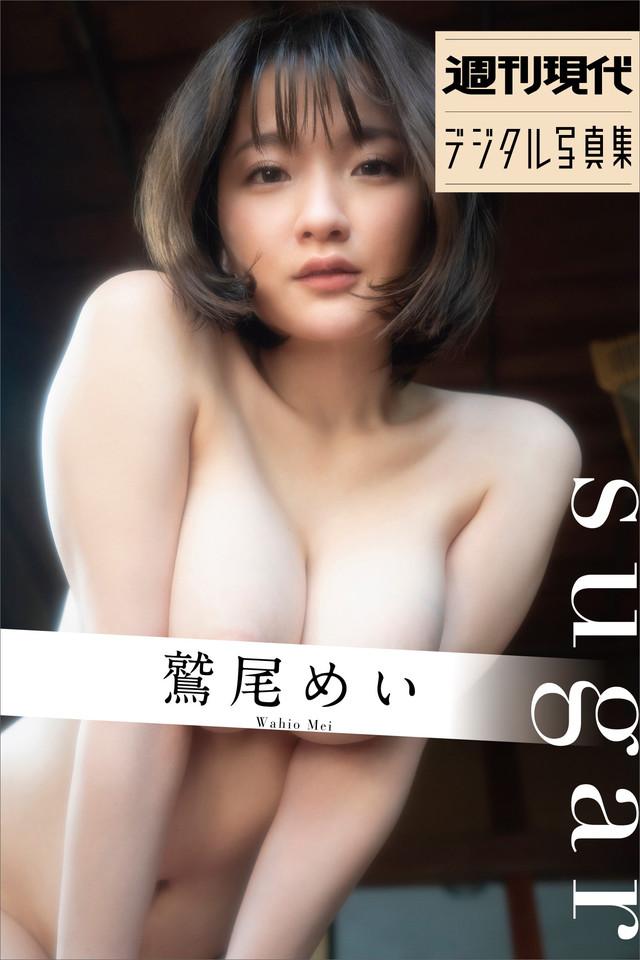 鷲尾めい『sugar』 週刊現代デジタル写真集