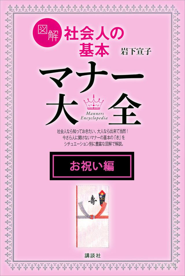 【お祝い編】図解 社会人の基本 マナー大全