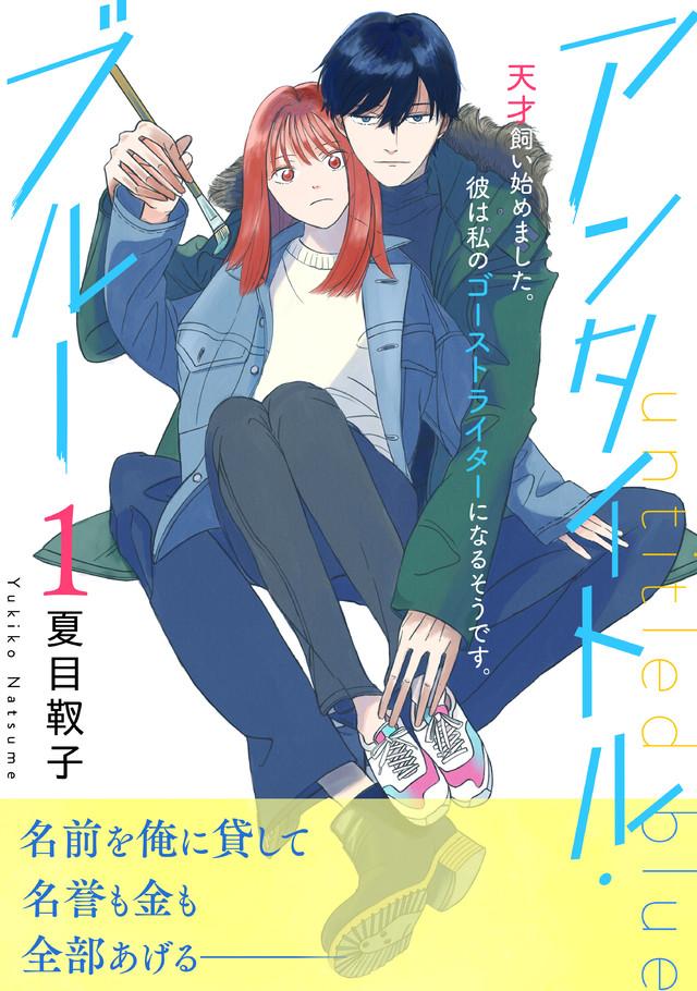 マイクロコンテンツ版 アンタイトル・ブルー