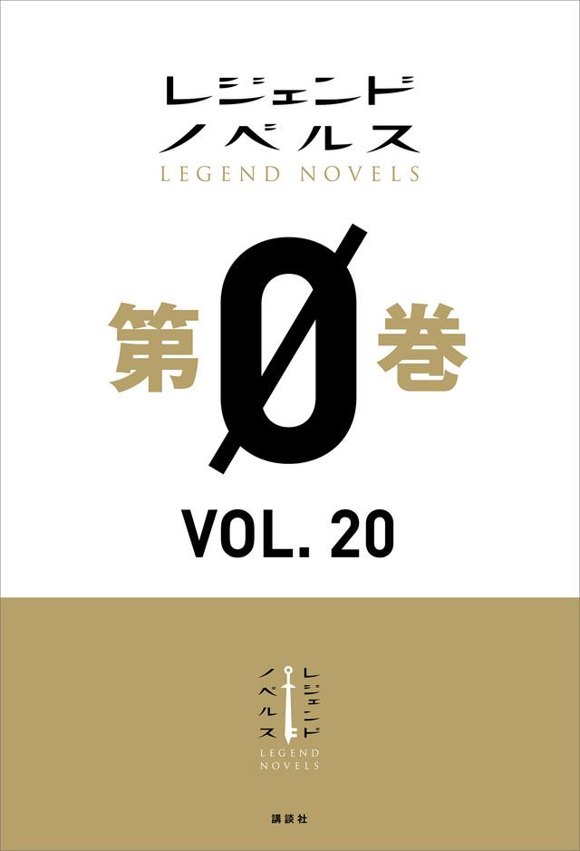 レジェンドノベルス第0巻 VOL.20 2020年6月版