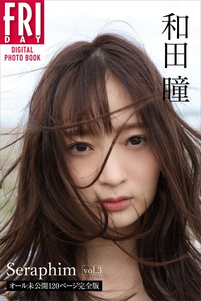 平嶋夏海「甘い密会-ベッドの上で-」