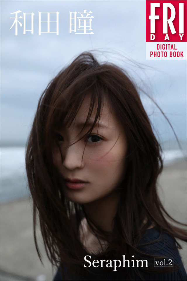 和田瞳「Seraphim vol.2」 FRIDAYデジタル写真集