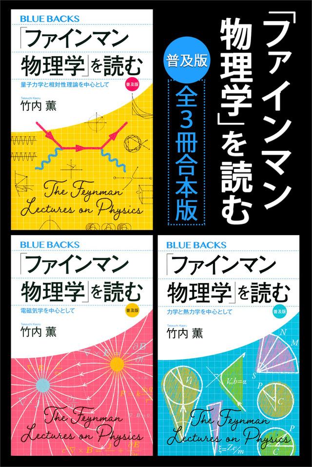 「ファインマン物理学」を読む 普及版 全3冊合本版