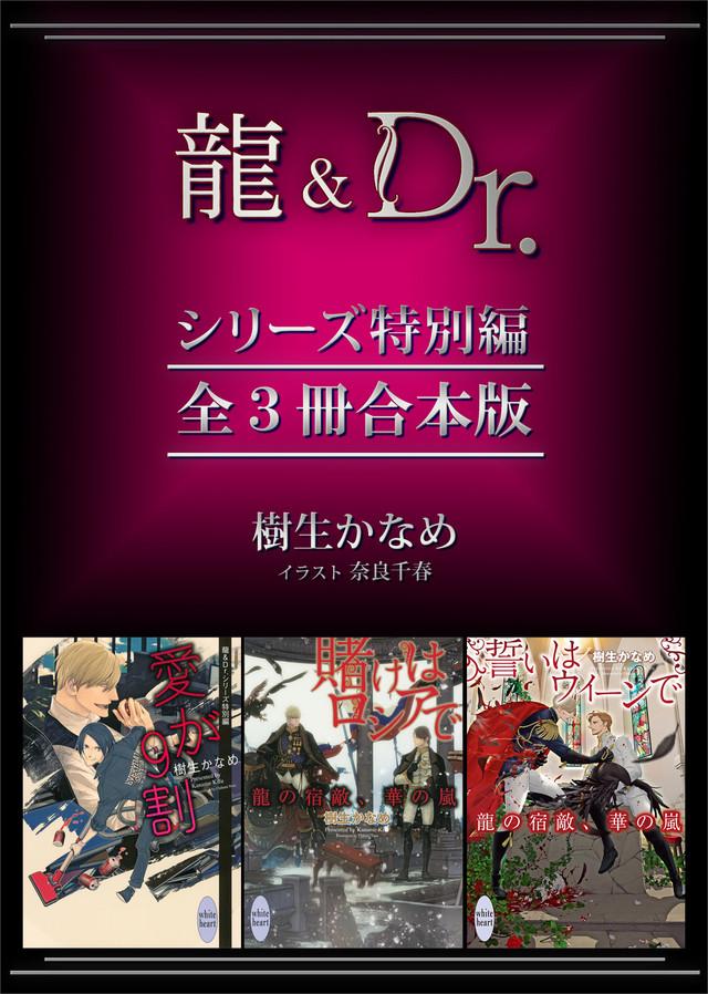 龍&Dr.シリーズ特別編 全3冊合本版