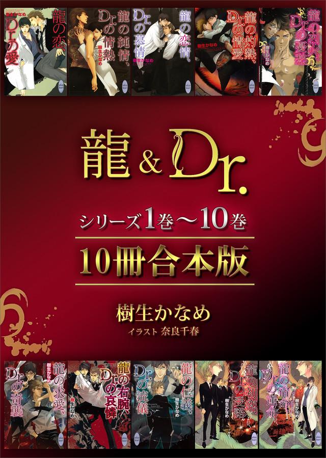 龍&Dr.シリーズ1巻~10巻 10冊合本版