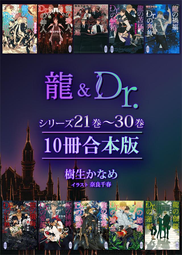 龍&Dr.シリーズ21巻~30巻 10冊合本版