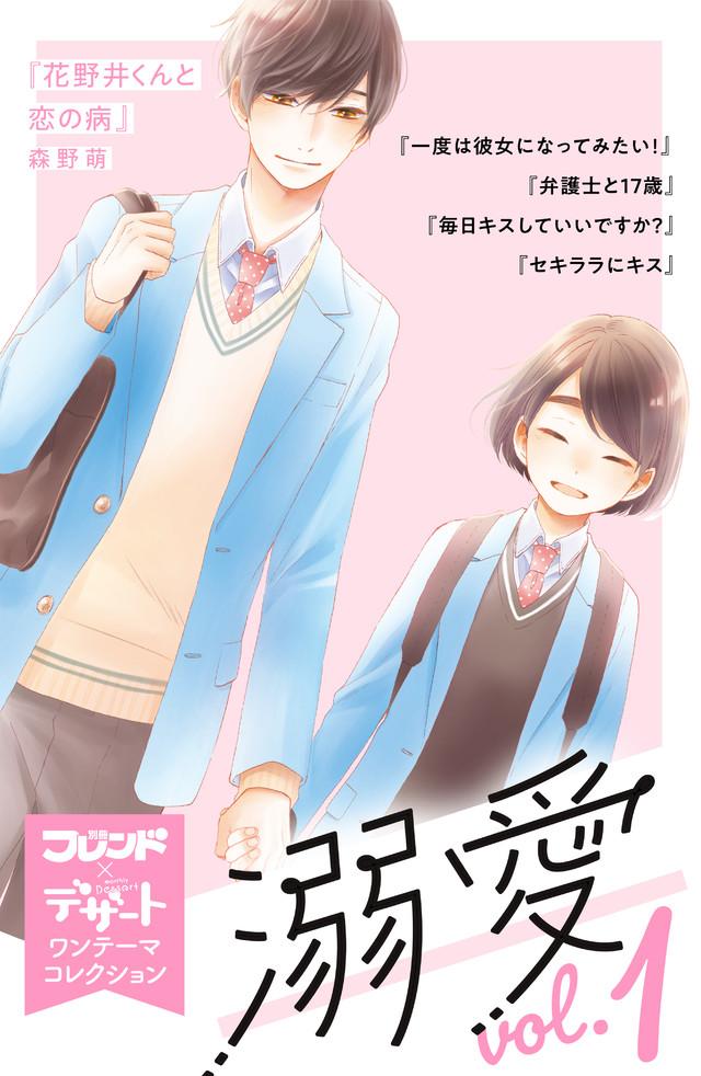 溺愛vol.1 別フレ×デザートワンテーマコレクション