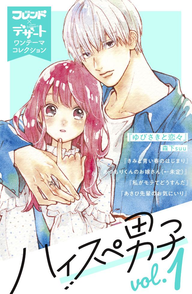 ハイスぺ男子vol.1 別フレ×デザートワンテーマコレクション