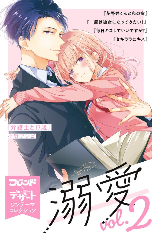 溺愛vol.2 別フレ×デザートワンテーマコレクション