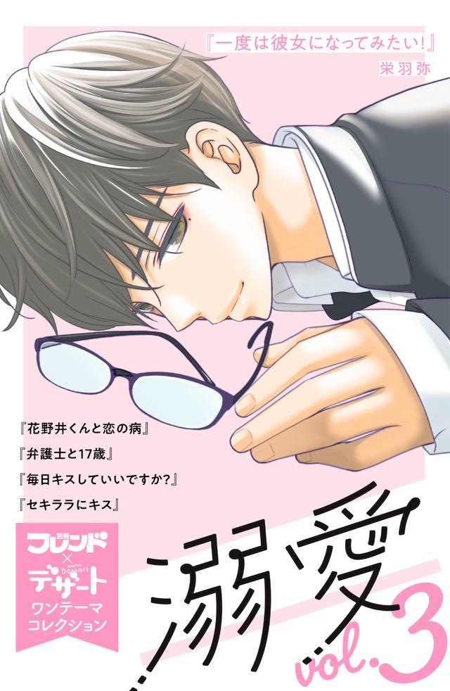 溺愛vol.3 別フレ×デザートワンテーマコレクション