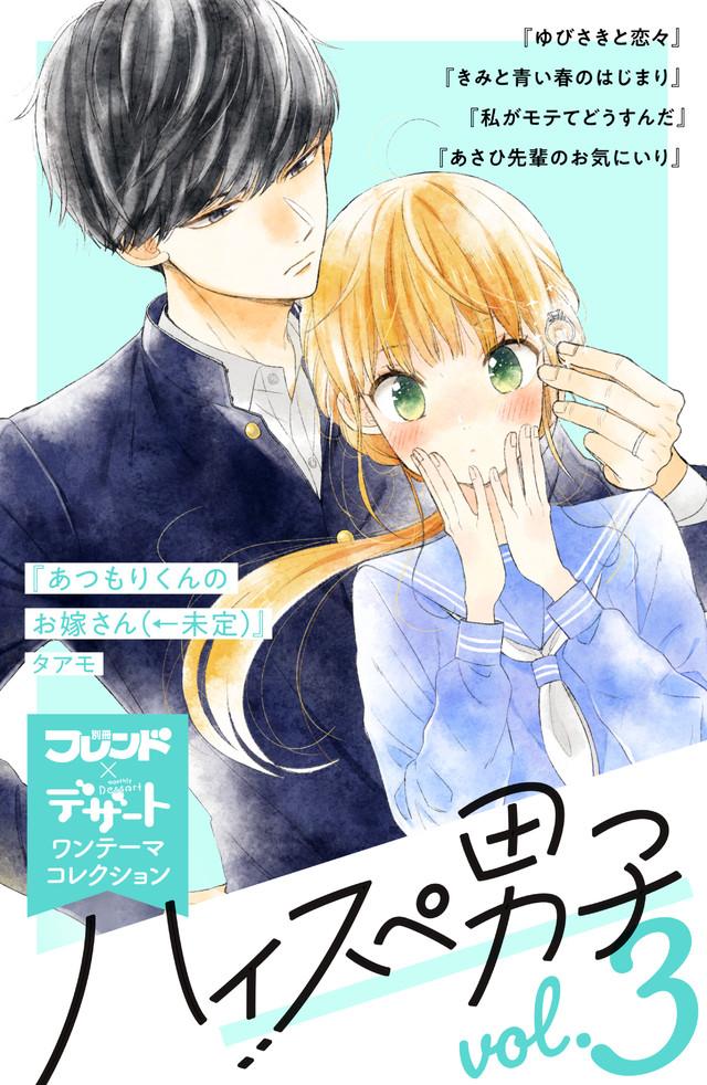 ハイスぺ男子vol.3 別フレ×デザートワンテーマコレクション