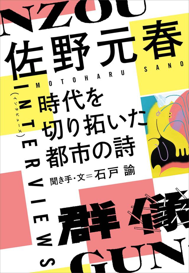 群像インタビューズ 佐野元春「時代を切り拓いた都市の詩」