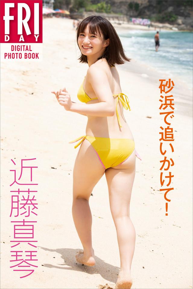 近藤真琴「砂浜で追いかけて!」FRIDAYデジタル写真集