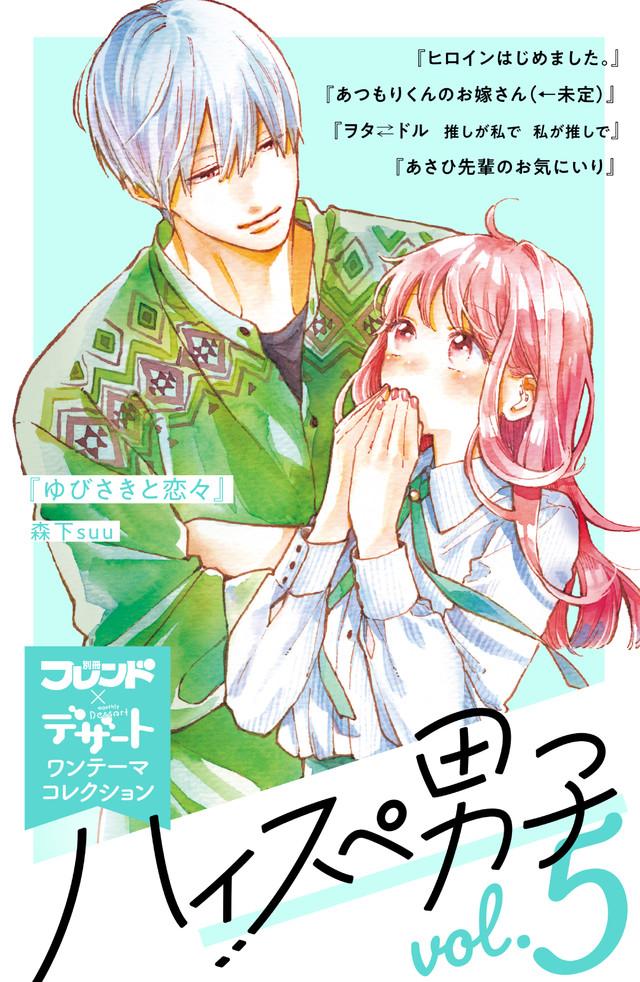 ハイスぺ男子vol.5 別フレ×デザートワンテーマコレクション