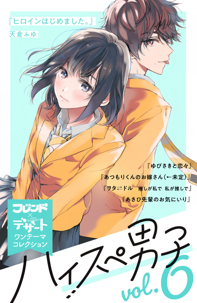 ハイスぺ男子vol.6 別フレ×デザートワンテーマコレクション