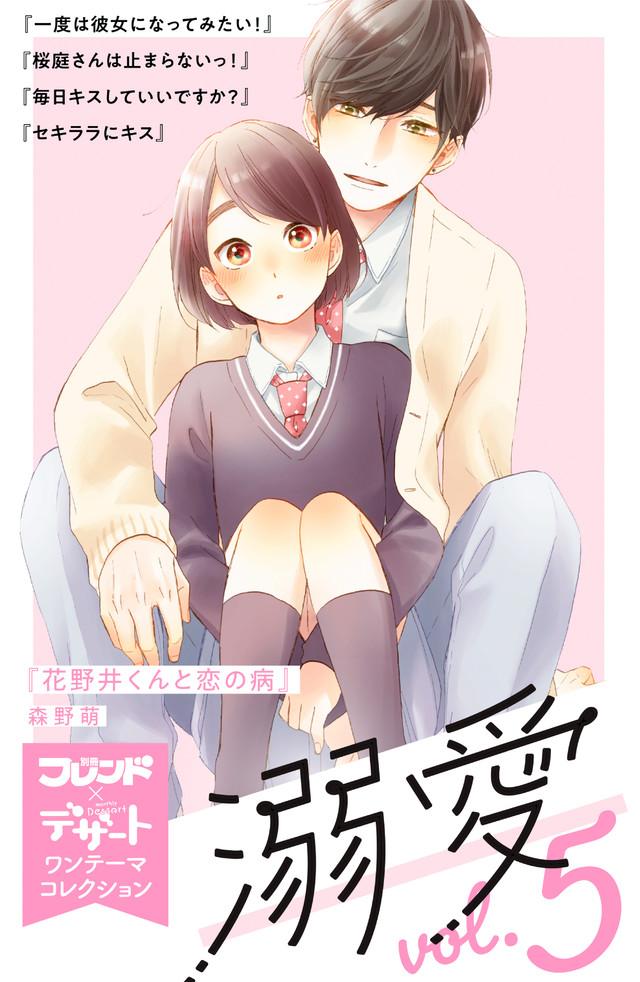溺愛vol.5 別フレ×デザートワンテーマコレクション
