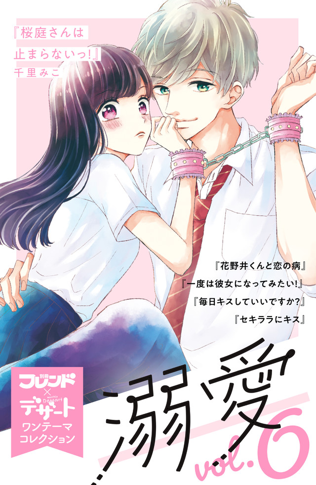 溺愛vol.6 別フレ×デザートワンテーマコレクション