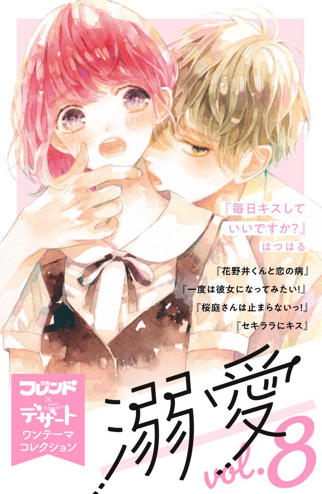 溺愛vol.8 別フレ×デザートワンテーマコレクション
