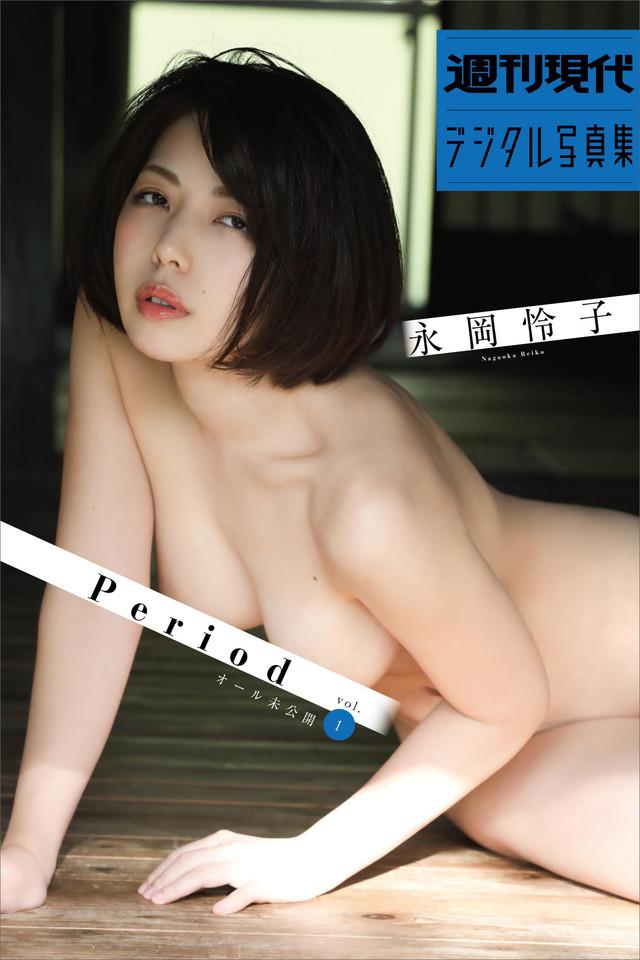 永岡怜子 Period オール未公開vol.1 週刊現代デジタル写真集