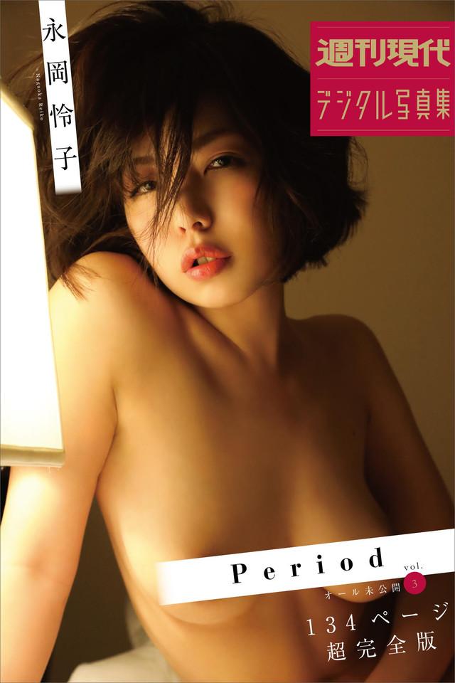 永岡怜子 Period オール未公開vol.3  134ページ超完全版 週刊現代デジタル写真集