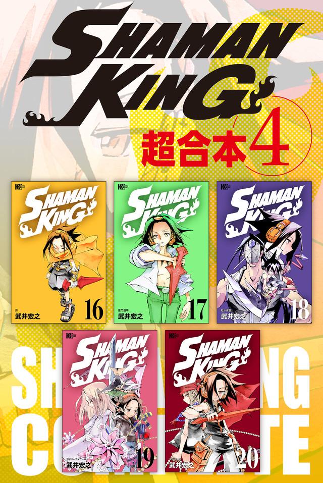 SHAMAN KING 超合本版(4)