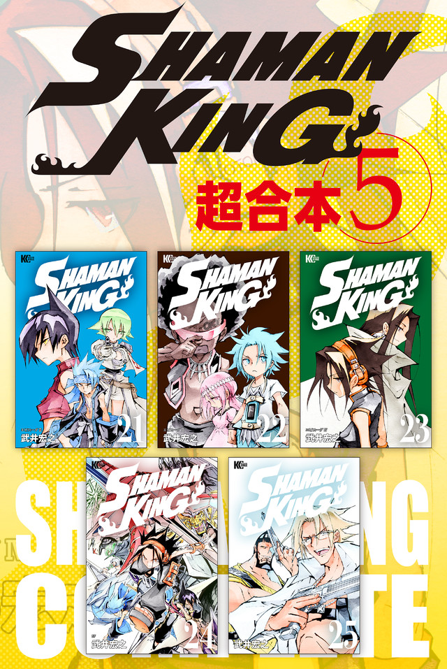 SHAMAN KING 超合本版(5)