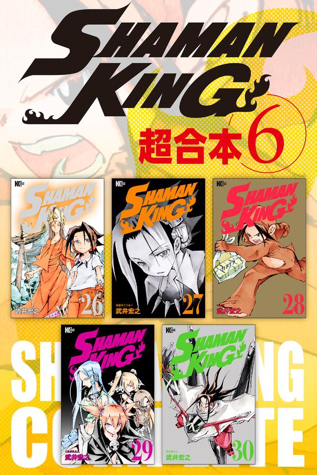 SHAMAN KING 超合本版(6)