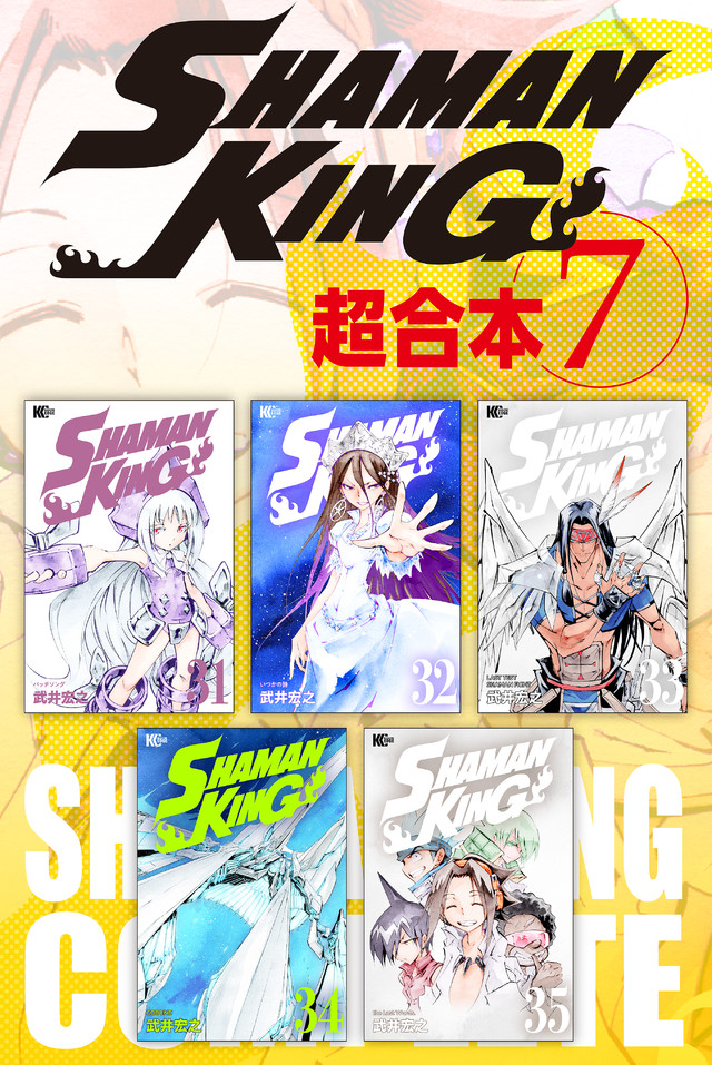 SHAMAN KING 超合本版(7)