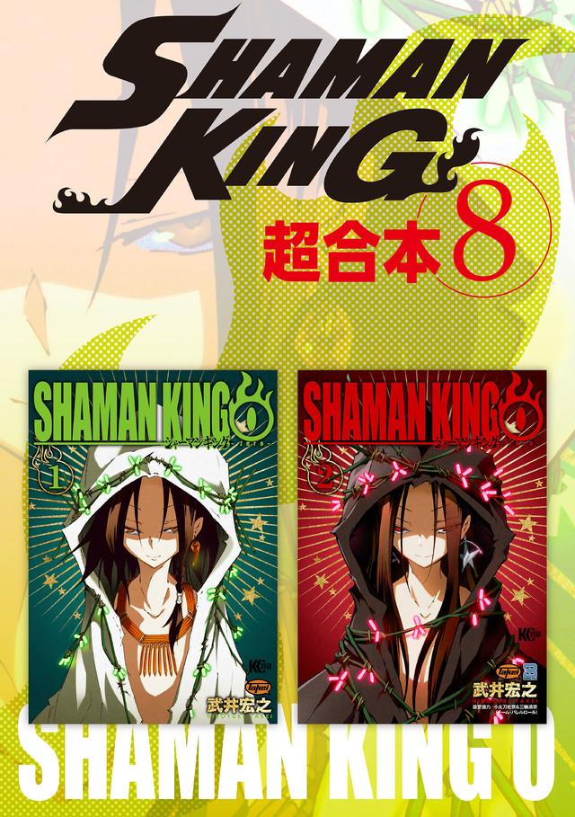 SHAMAN KING 超合本版(8)