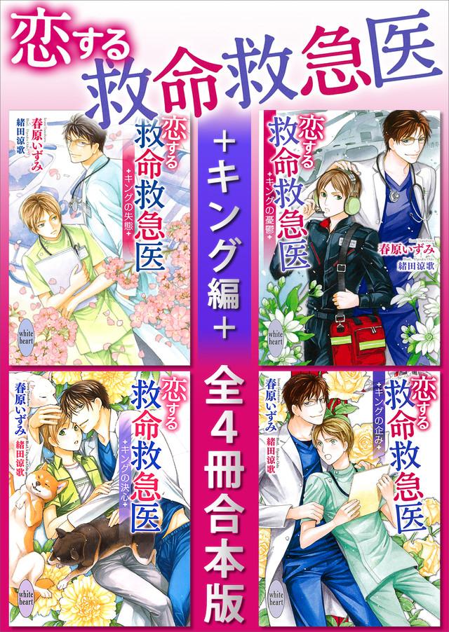恋する救命救急医 キング編 全4冊合本版