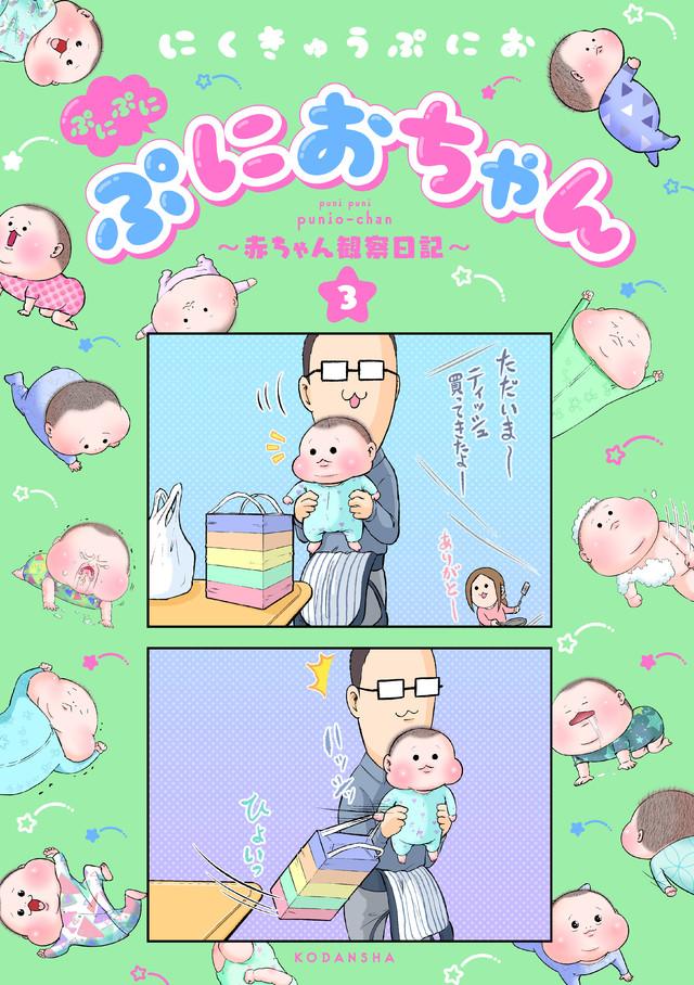 ぷにぷにぷにおちゃん ~赤ちゃん観察日記~(3)