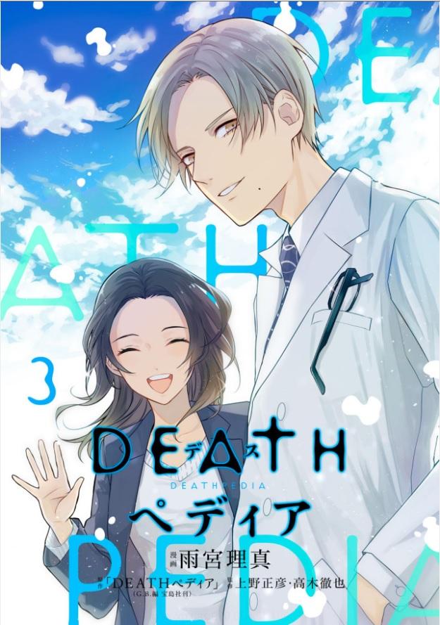 DEATHペディア/3