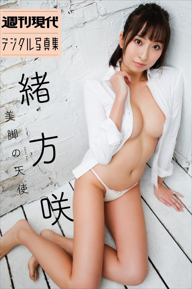 緒方咲 美脚の天使 週刊現代デジタル写真集
