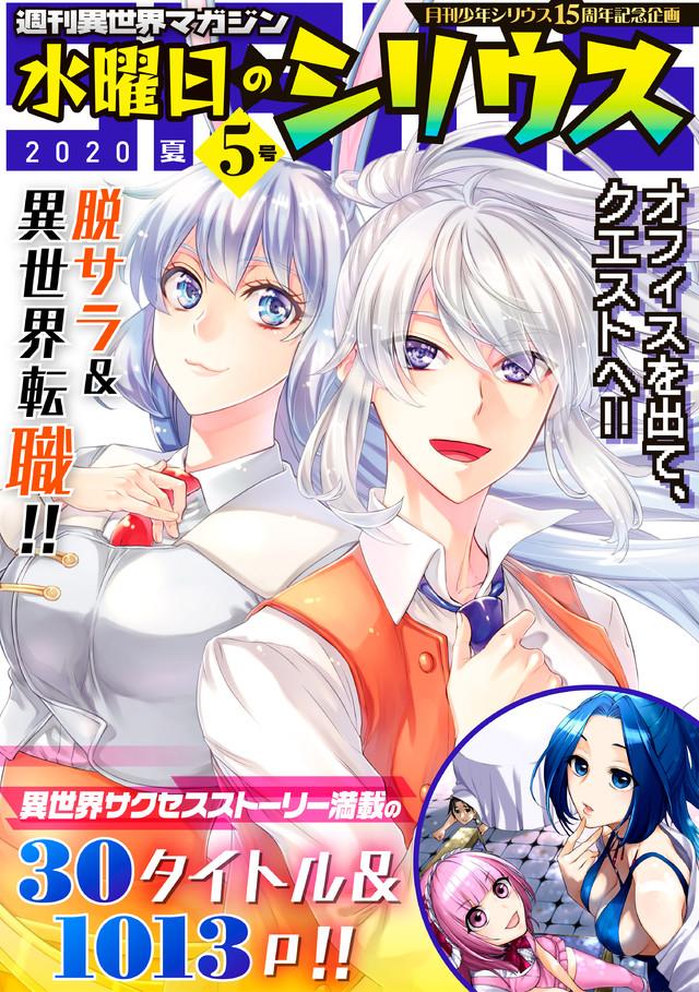 週刊異世界マガジン 水曜日のシリウス 2020年夏 5号