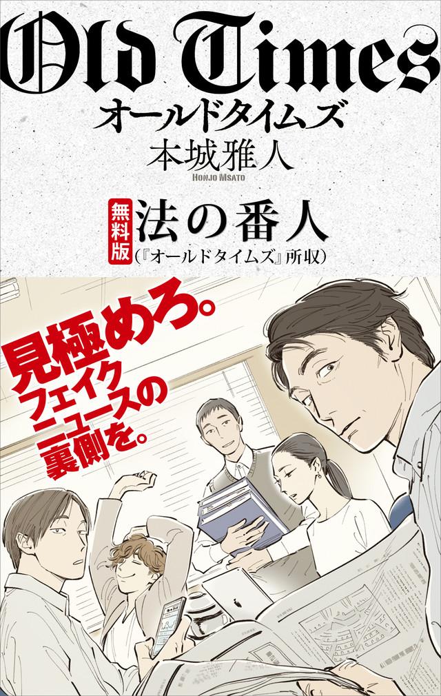 【無料版】法の番人(『オールドタイムズ』所収)