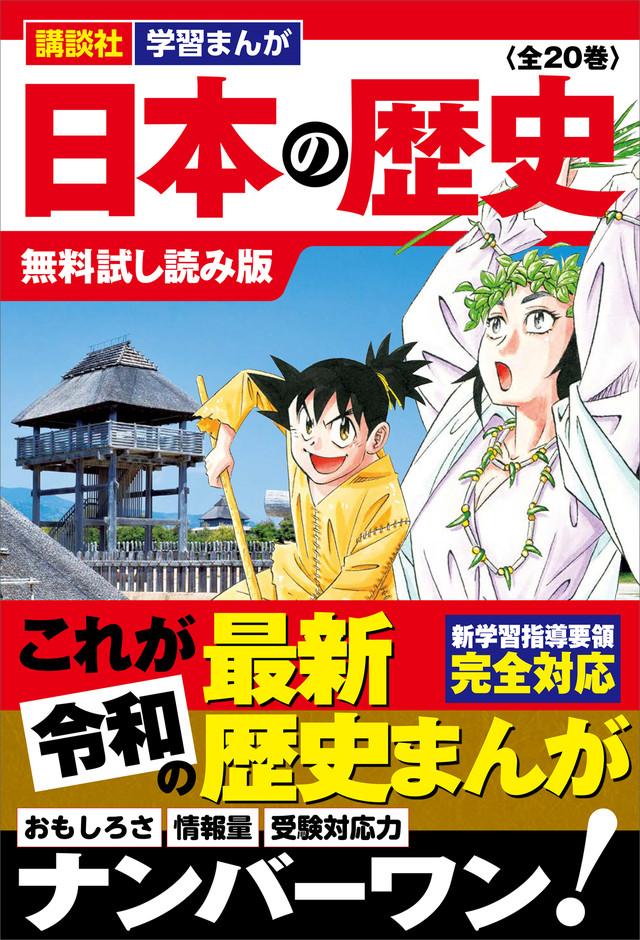 講談社 学習まんが 日本の歴史