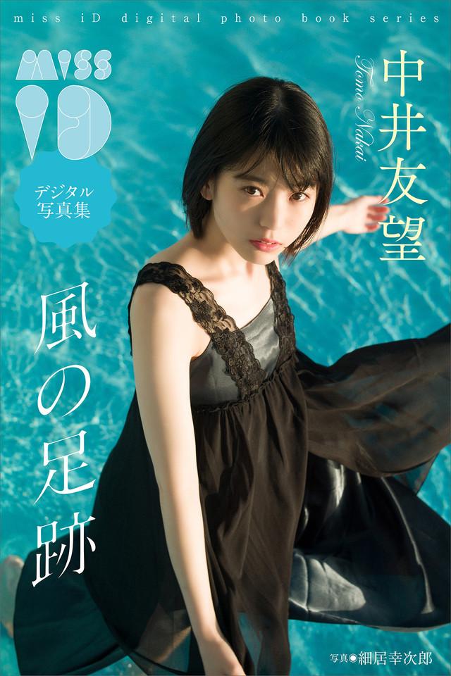中井友望「風の足跡」 ミスiDデジタル写真集