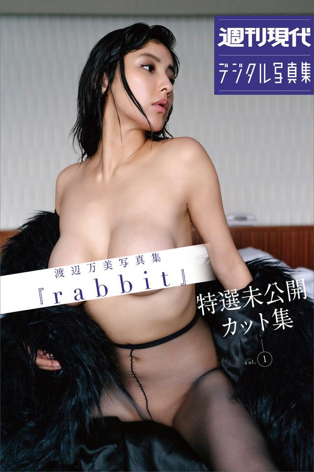 渡辺万美写真集 「rabbit 特選未公開カット集vol.1」 週刊現代デジタル写真集