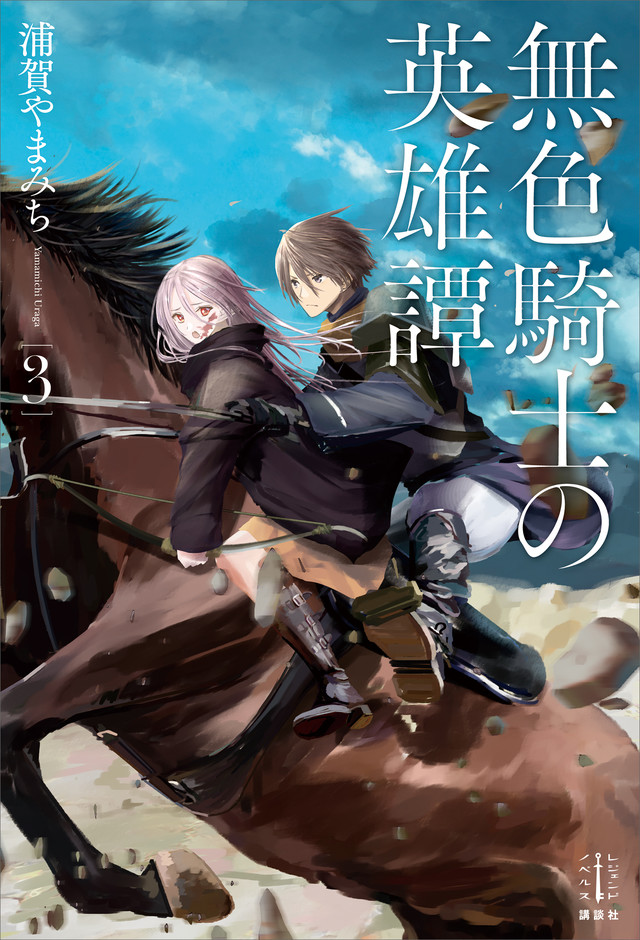 無色騎士の英雄譚 3