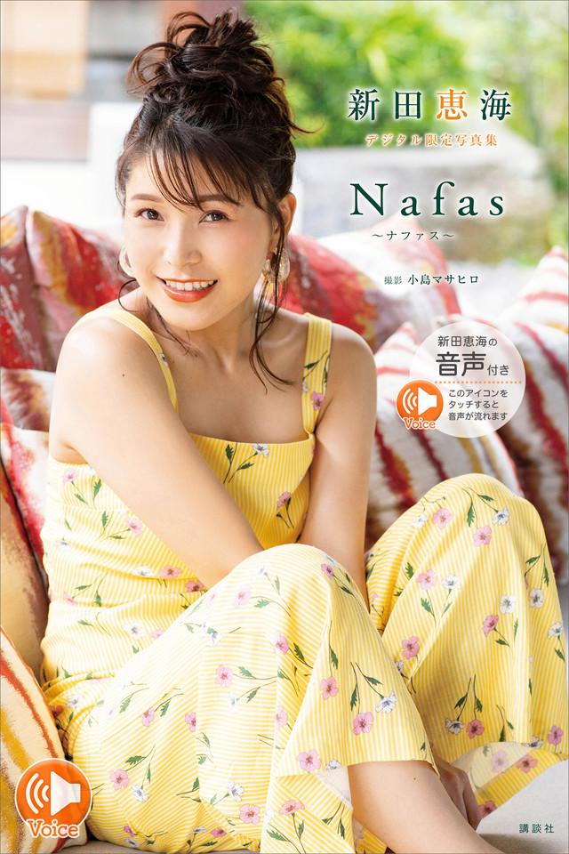 【音声付き】新田恵海 デジタル限定写真集 Nafas~ナファス~