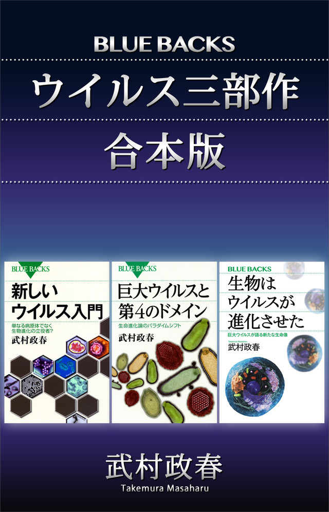 「ウイルス三部作」合本版:『新しいウイルス入門』『巨大ウイルスと第4のドメイン』『生物はウイルスが進化させた』