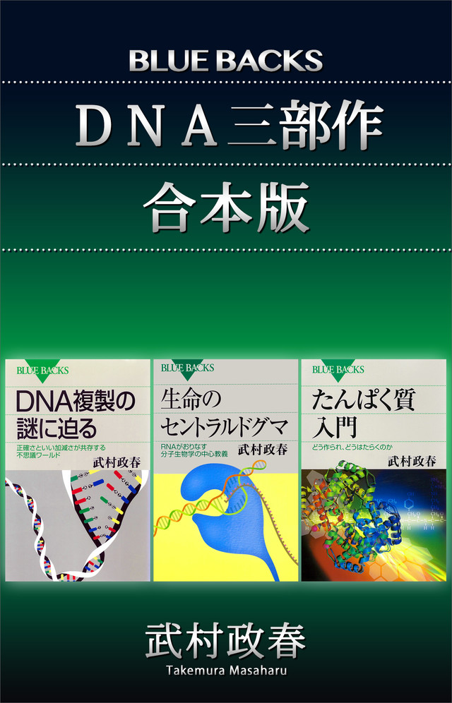 「DNA三部作」合本版:『DNA複製の謎に迫る』『生命のセントラルドグマ』『たんぱく質入門』