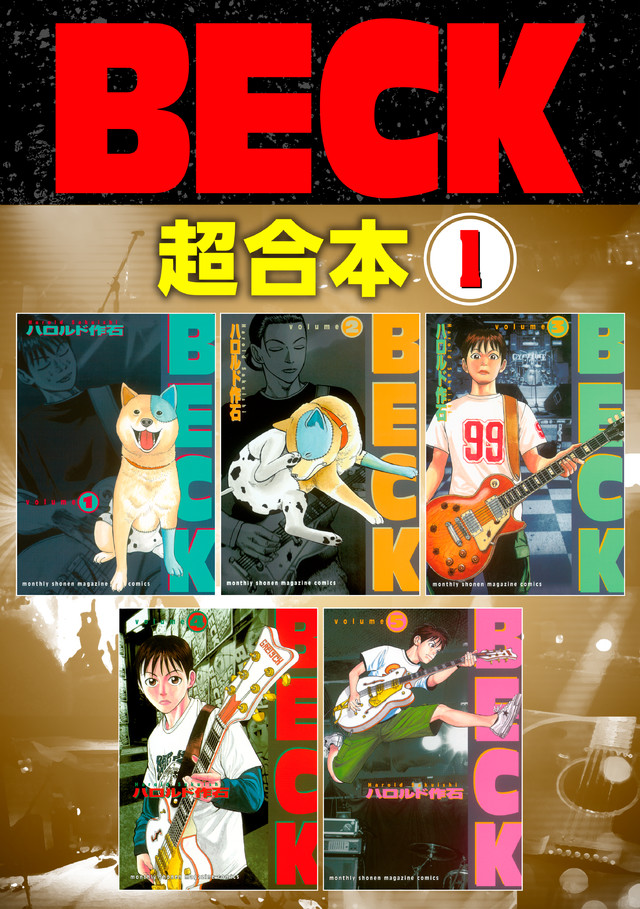 BECK 超合本版(1)