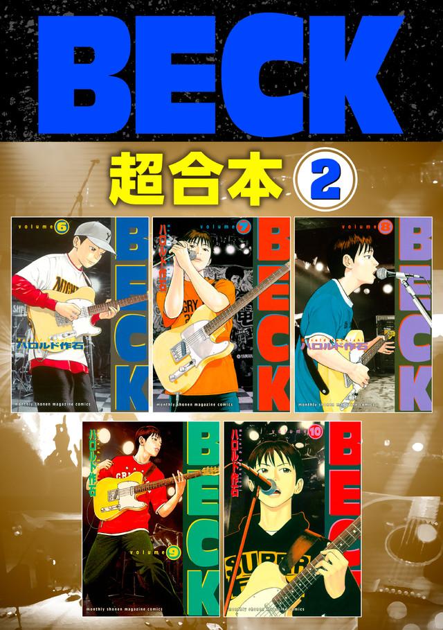 BECK 超合本版(2)
